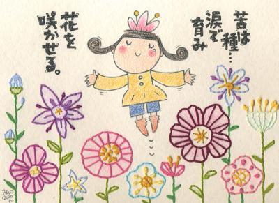 紙刺繍イラスト_f0043592_08281986.png
