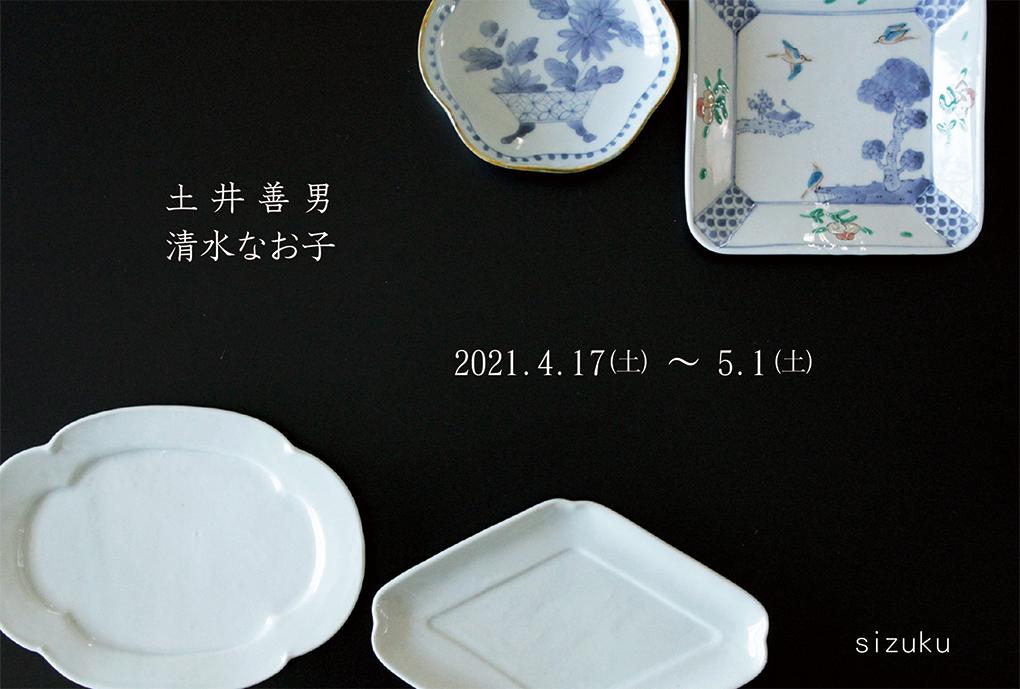 土井善男 清水なお子 二人展を開催いたします_e0205196_20225722.jpg