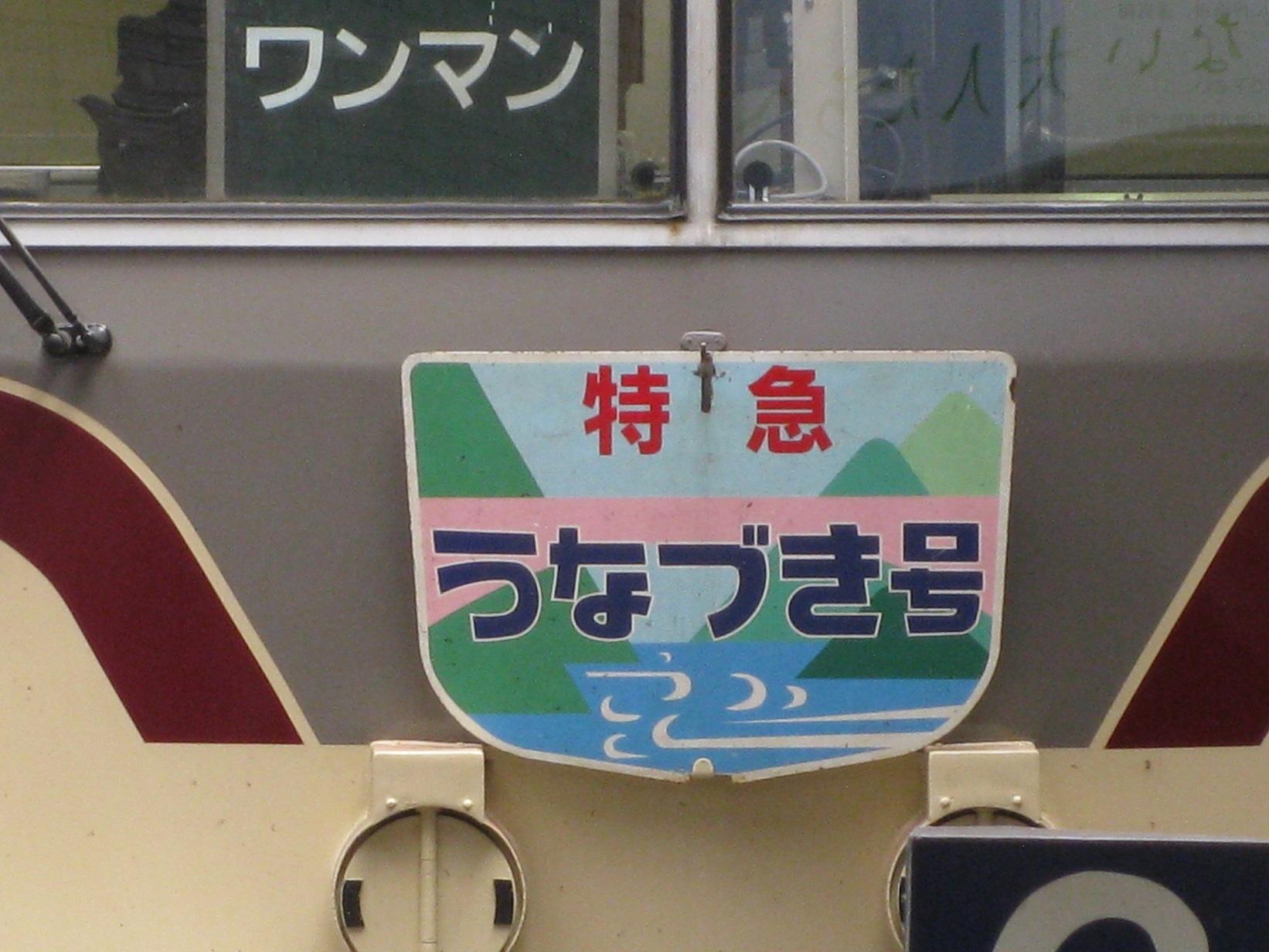 消滅危機の特急列車_f0281398_18183547.jpg