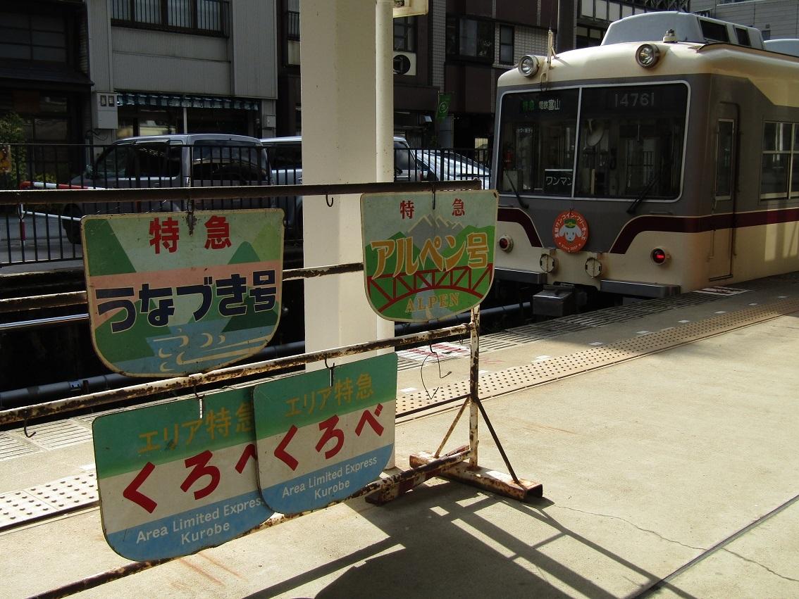 消滅危機の特急列車_f0281398_18185034.jpg