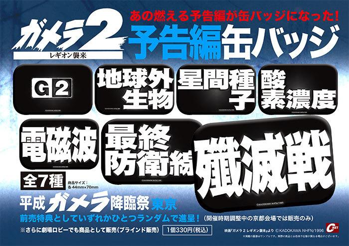 平成ガメラ降臨祭 東京 会場物販のご案内_a0180302_15141106.jpg