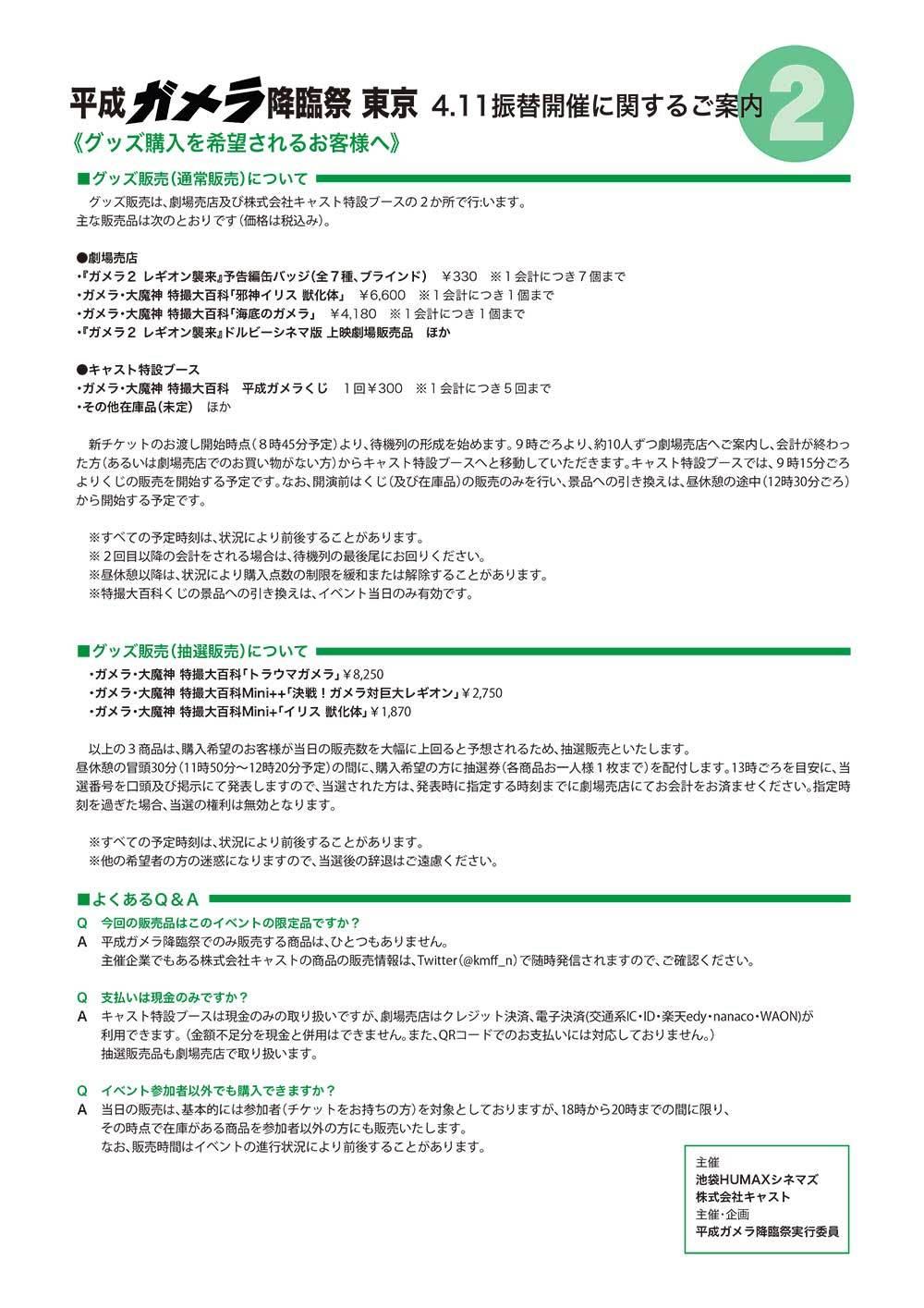 平成ガメラ降臨祭 東京 会場物販のご案内_a0180302_21012209.jpg