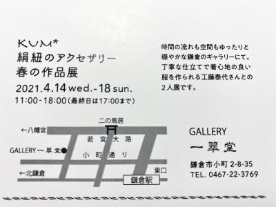 初めての鎌倉にて 展示のお知らせ_f0181011_11181040.jpeg
