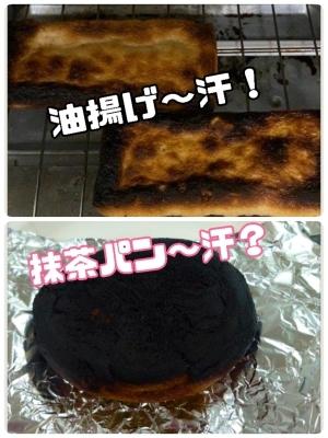「くるナイ」写真館?食べ物焼いても家焼くなぁ~(苦笑)_b0183113_07104981.jpg
