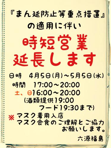 大阪市福島区やきとり六源です!_d0199623_02382112.jpg