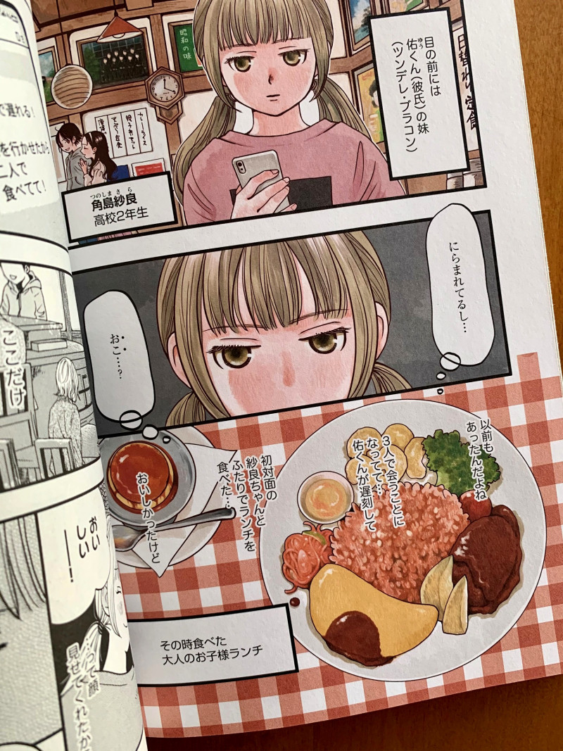 ごはん日和「豚のしょうが焼き定食」_d0118933_14100405.jpg