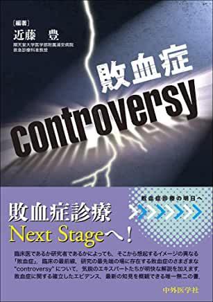 敗血症controversy_e0345436_08261927.jpg
