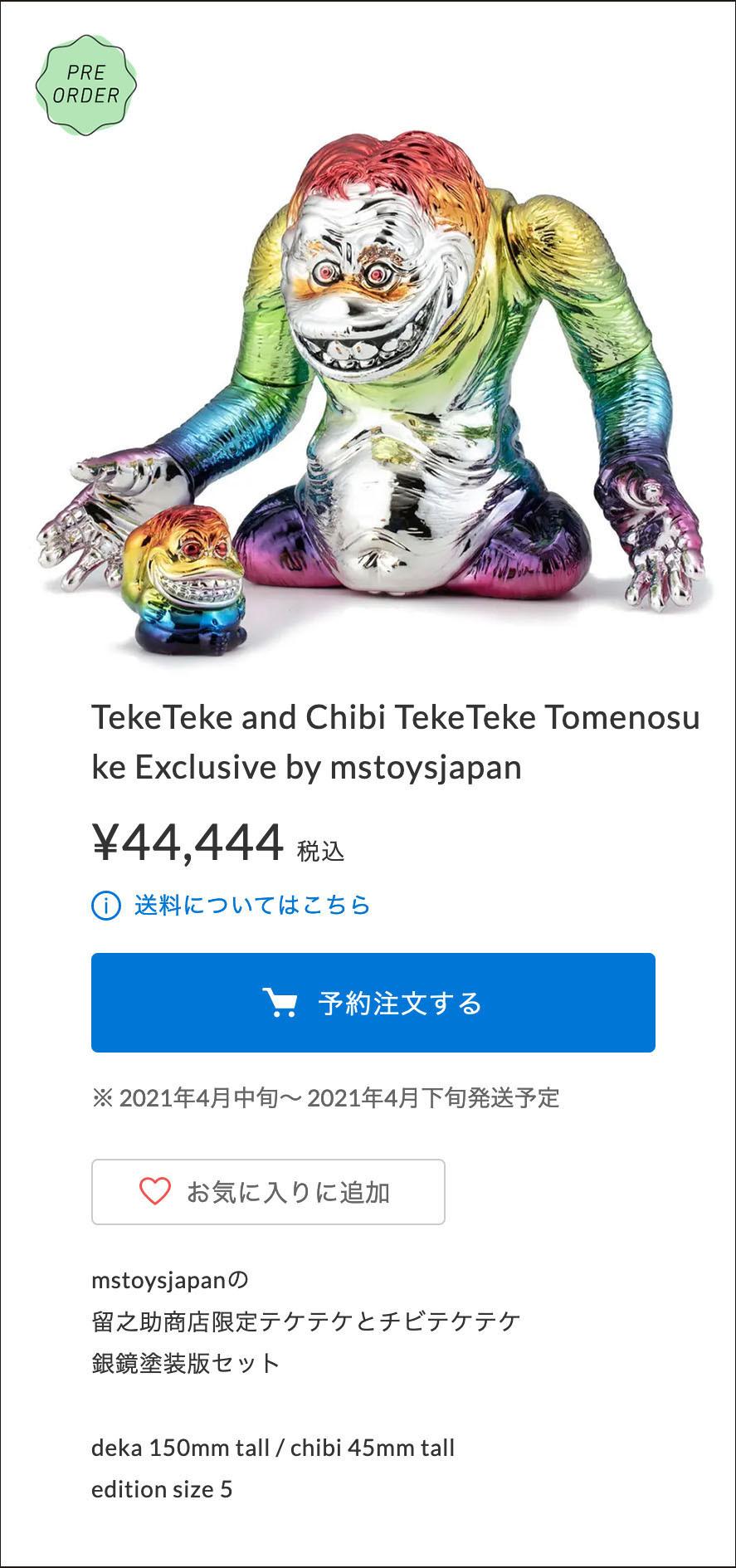 緊急・留之助限定テケテケ銀鏡塗装版の価格、改定_a0077842_10074913.jpg