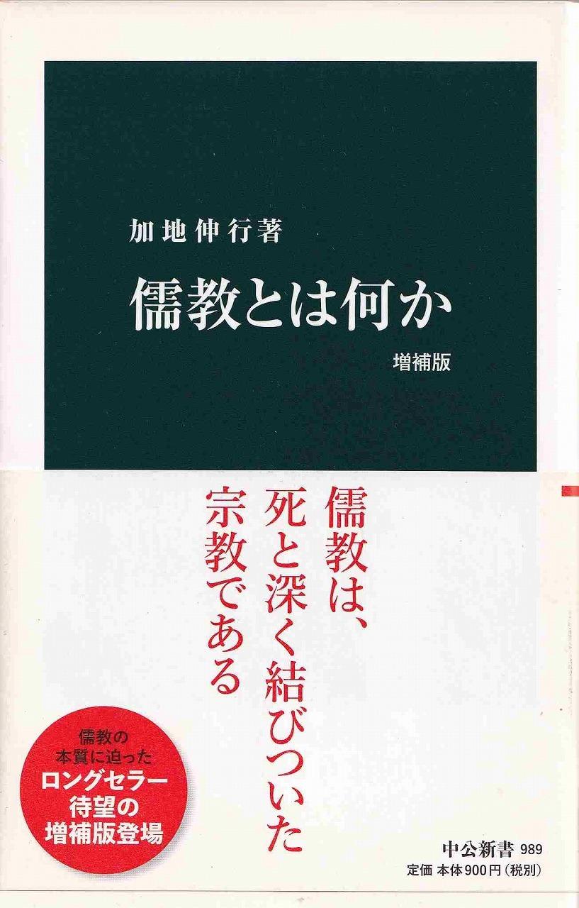 儒教を学ぶ_d0338347_10370400.jpg