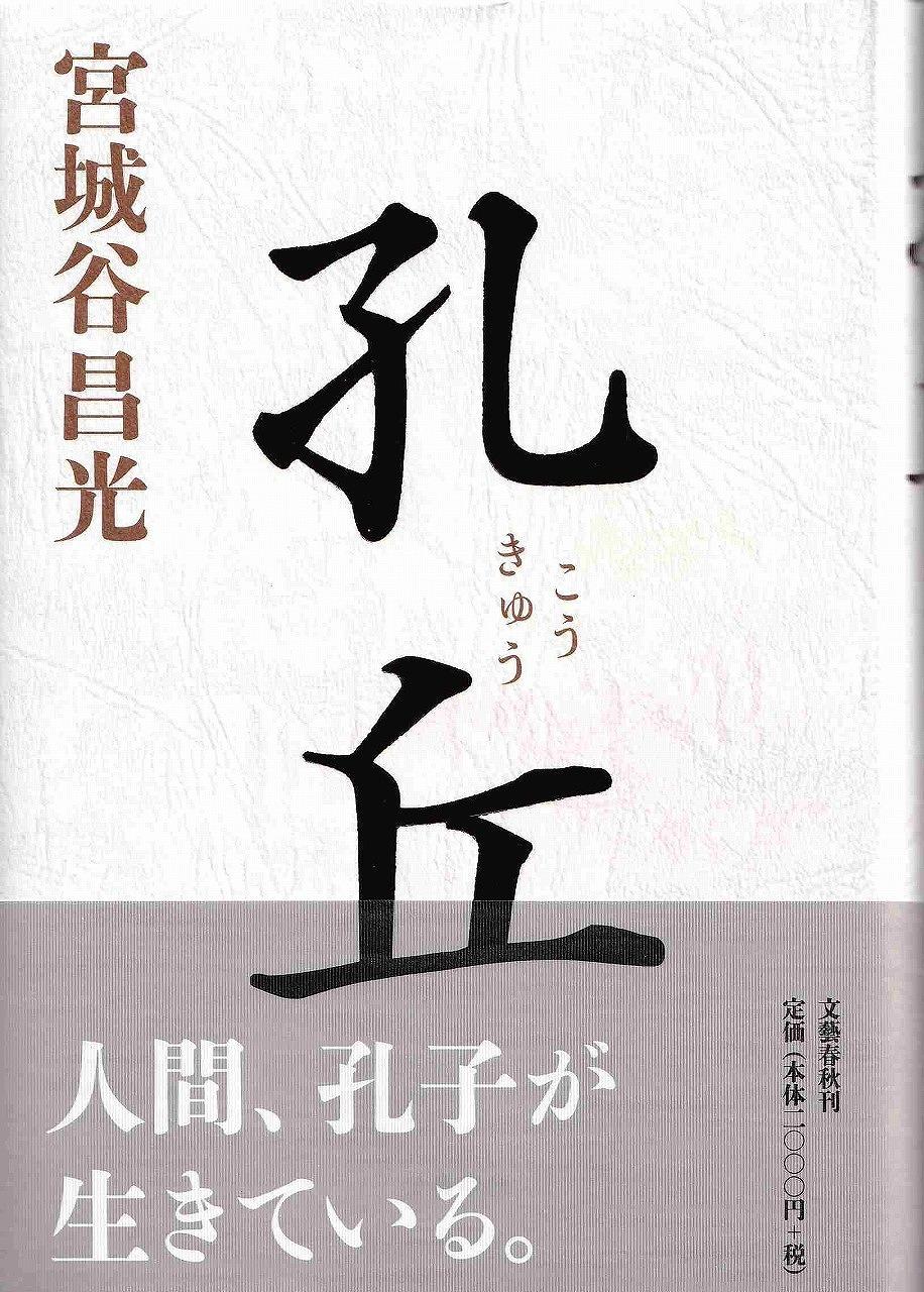 儒教を学ぶ_d0338347_10453087.jpg