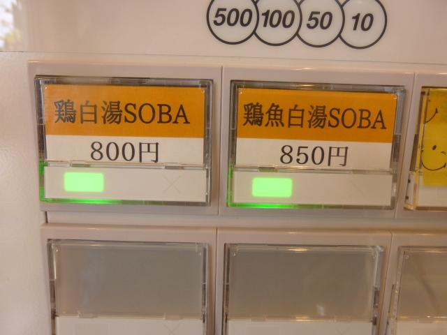 【新店】鶏魚白湯SOBA@麺屋 smile_a0389150_15274944.jpg