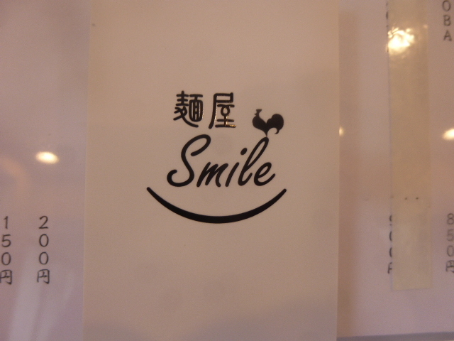 【新店】鶏魚白湯SOBA@麺屋 smile_a0389150_15315468.jpg