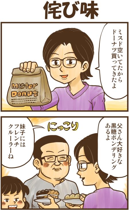 侘び味_a0390763_08331606.jpg