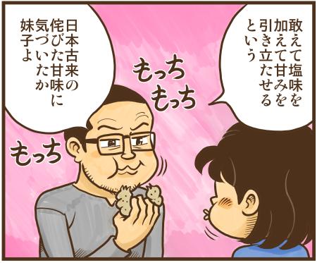 侘び味_a0390763_08331608.jpg