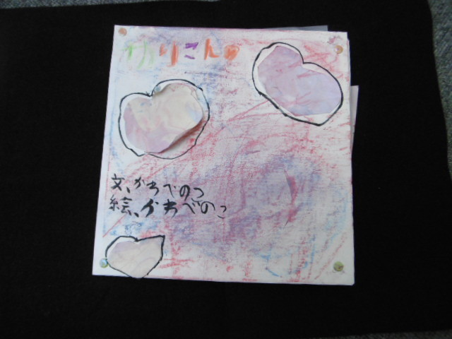 個性あふれる MY BOOK_c0151470_21165198.jpg