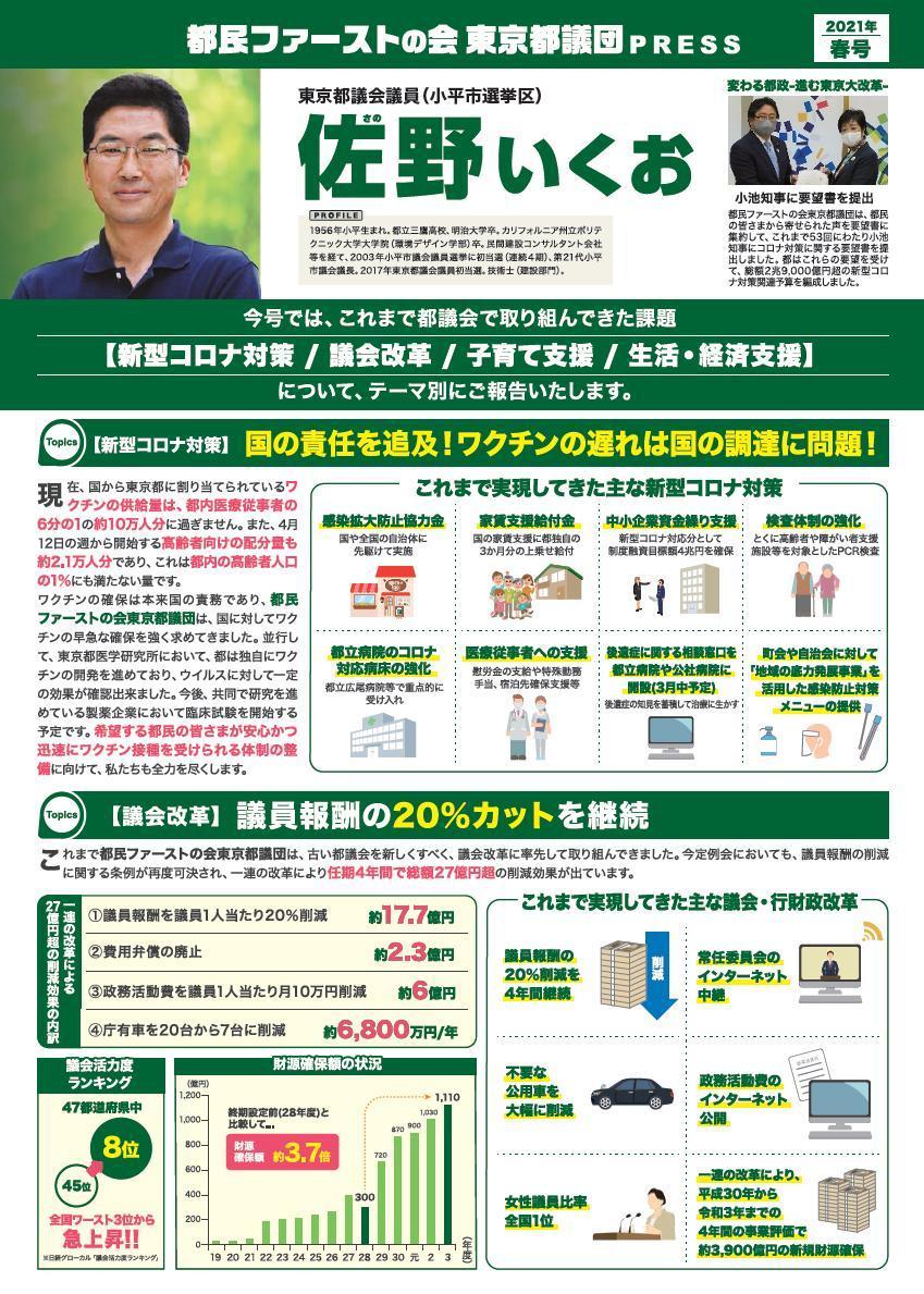 都民ファーストの会東京都議団の広報紙_f0059673_22463629.jpg