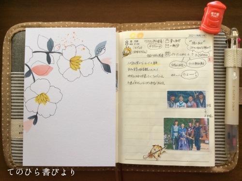 高橋No.8ポケットダイアリー#3/8〜3/14_d0285885_15461395.jpeg