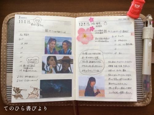 高橋No.8ポケットダイアリー#3/8〜3/14_d0285885_15464219.jpeg