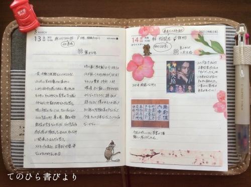 高橋No.8ポケットダイアリー#3/8〜3/14_d0285885_15465230.jpeg