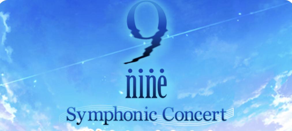 『9-nine- Symphonic Concert』出演決定‼️_a0114206_16394486.jpeg