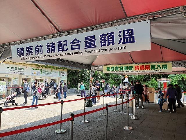 家族連れでも、おひとりさまでも楽しめる台北市立動物園♪_b0182708_20430314.jpg