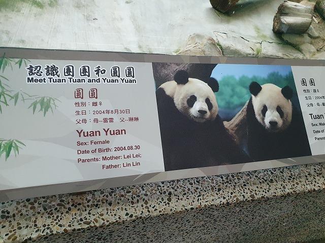 家族連れでも、おひとりさまでも楽しめる台北市立動物園♪_b0182708_20431936.jpg