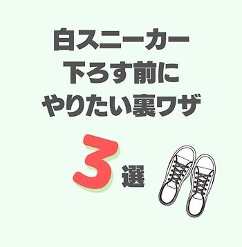 白スニーカー、下ろす前にやりたい裏技3選♡_f0249610_14222277.jpg