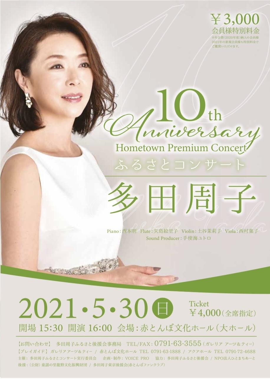 10周年記念コンサートのご案内_b0099226_15583823.jpg