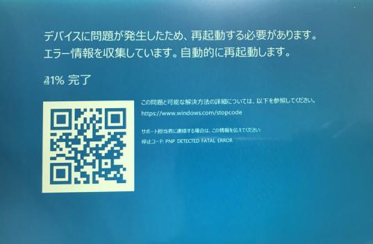 Windows10で「デバイスに問題が発生したため…」再起動を繰り返した時に解決した方法_a0030830_15390080.png