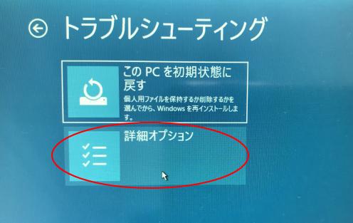 Windows10で「デバイスに問題が発生したため…」再起動を繰り返した時に解決した方法_a0030830_15431789.png