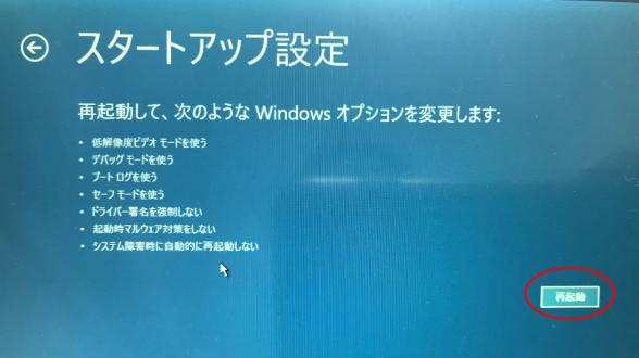 Windows10で「デバイスに問題が発生したため…」再起動を繰り返した時に解決した方法_a0030830_15443222.png