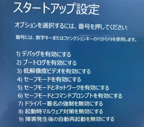 Windows10で「デバイスに問題が発生したため…」再起動を繰り返した時に解決した方法_a0030830_15450183.png
