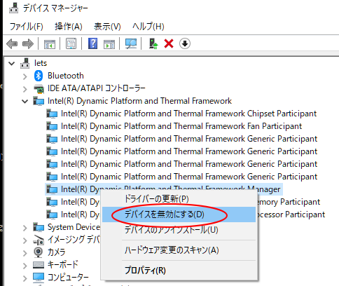 Windows10で「デバイスに問題が発生したため…」再起動を繰り返した時に解決した方法_a0030830_15482853.png
