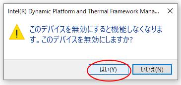 Windows10で「デバイスに問題が発生したため…」再起動を繰り返した時に解決した方法_a0030830_15484279.png
