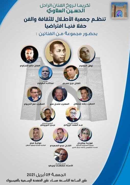 Houcine Slaoui : The Father of Moroccan Chaabi <8>_d0010432_08402264.jpg