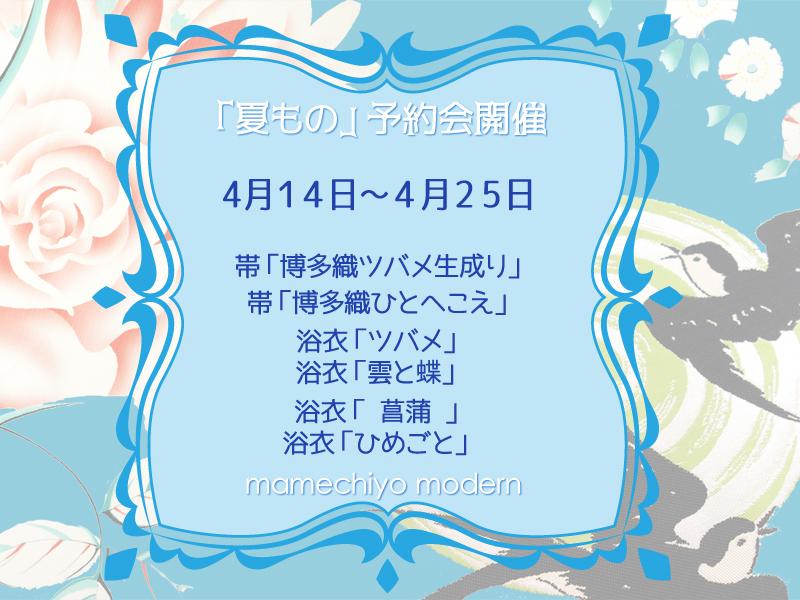 <開催>「夏もの商品」の受注販売 開催♪_e0167832_20261071.jpg