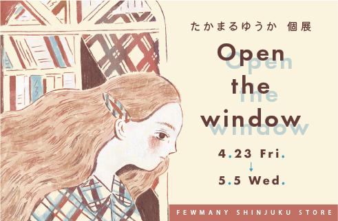 4/23~5/5 たかまるゆうかさん exhibition【Open the window】開催のお知らせ ※5/13追記_f0010033_15141154.jpg