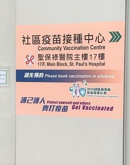 安全性は?接種する・しない?香港でのビオンテック製ワクチンの再開☆Quality and Safety Concerns of the Vaccine in Hong Kong_f0371533_18584977.jpg