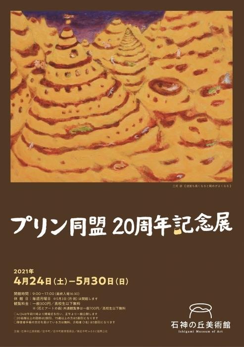 プリン同盟20周年記念展示会_f0228652_17543919.jpg