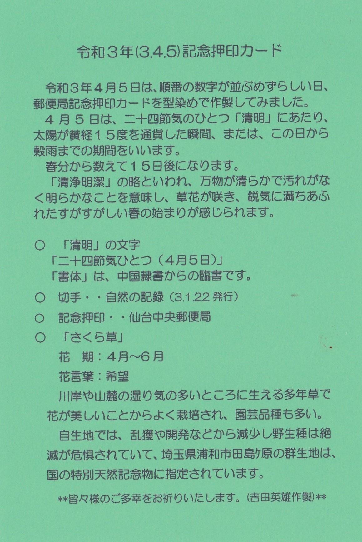 令和3年(3・4・5)記念押印 さくらそう_b0124466_20583049.jpg