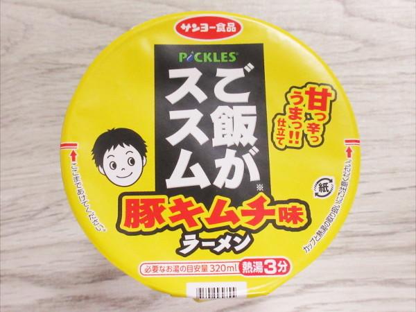 【サンヨー食品】ご飯がススム 豚キムチ味ラーメン_c0152767_21065560.jpg