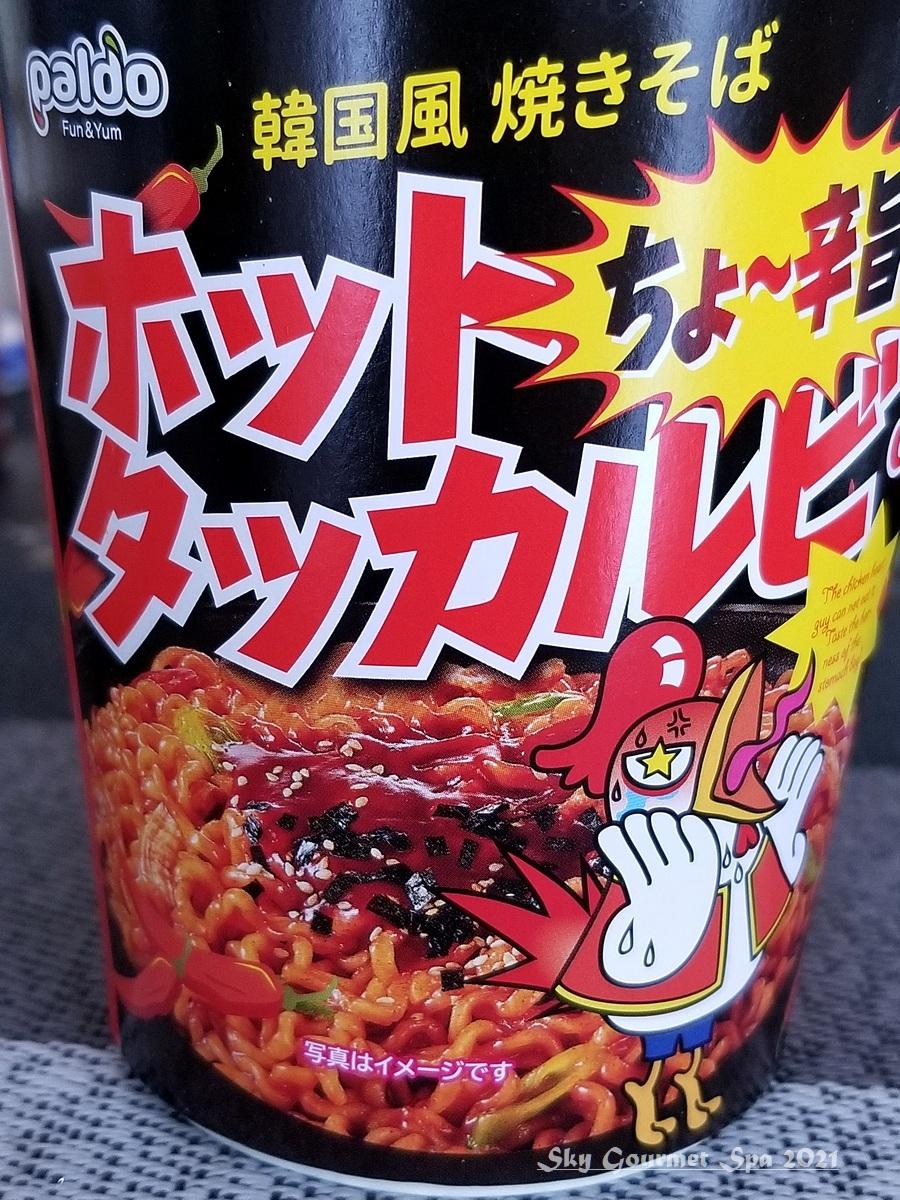 ◆ カップ麺、その3「韓国風焼きそば ホットタッカルビ」を食べた日(2021年3月)_d0316868_07504053.jpg