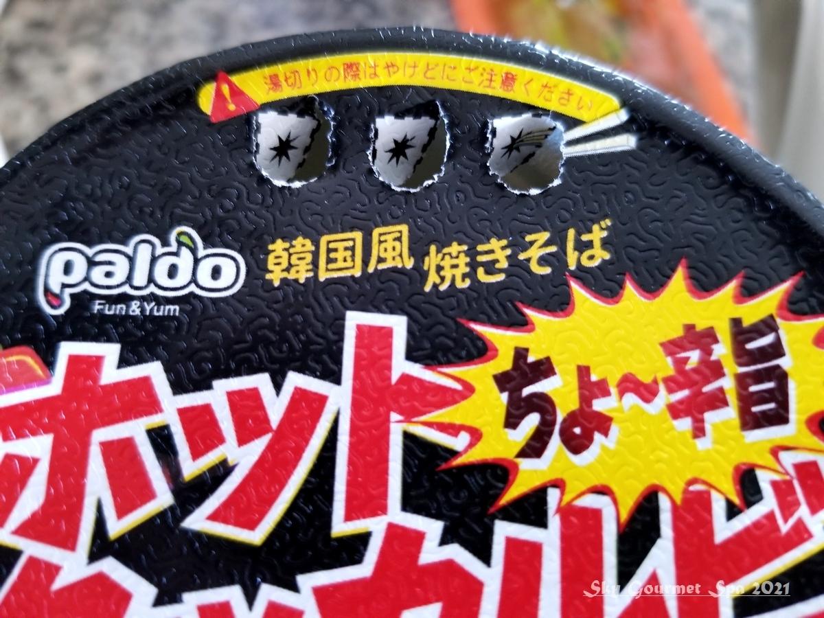 ◆ カップ麺、その3「韓国風焼きそば ホットタッカルビ」を食べた日(2021年3月)_d0316868_07540026.jpg