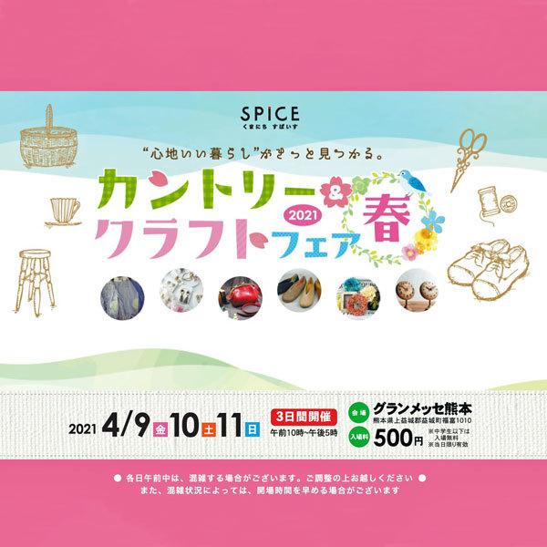 イベント情報 熊本_c0121969_19250133.jpg