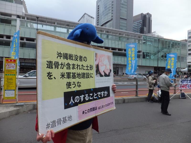 新宿駅南口で「辺野古埋め立て不承認を支持します!キャンペーン」展開しました!_d0391192_16181587.jpg
