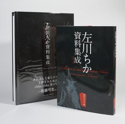 左川ちか資料集成 増補普及版_f0307792_17200621.jpg