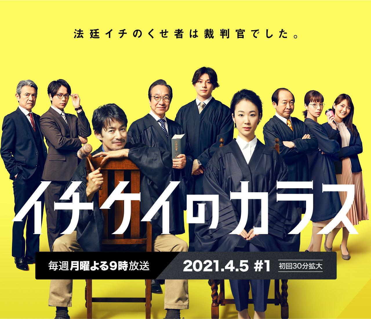 21 春の新ドラマ 1 / koba_d0135801_17385885.jpg