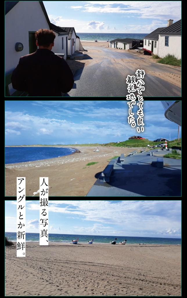 デンマーク一人旅☆2019その3 北海へ行く_a0358016_14270721.jpg