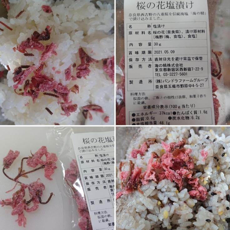 桜の花ごはん de 毎日のお弁当_d0361028_00062437.jpg