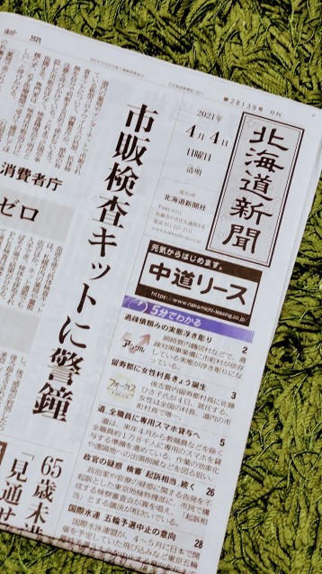 恩田 陸さん『灰の劇場』書評@北海道新聞。_c0221732_02144140.jpg